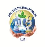 """ООО """"ЦЛ """"Ростовконсервагропром"""""""
