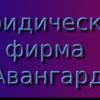 Аватар пользователя Авангард