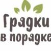 Аватар пользователя gryadki2020