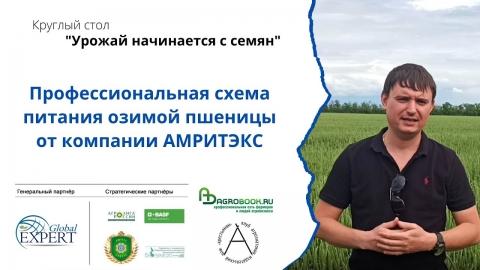 Профессиональная схема питания озимой пшеницы от компании АМРИТЭКС