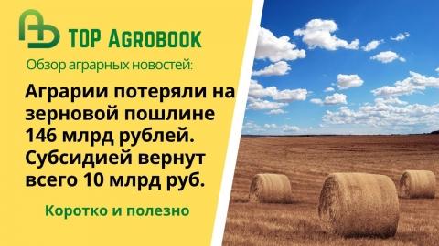 Аграрии потеряли на зерновой пошлине 146 млрд рублей. Субсидией вернут всего 10 млрд. TOP Agrobook