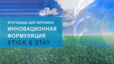 Инновационная формуляция фунгицида ЦЕРИАКС® ПЛЮС - Stick&Stay от компании BASF