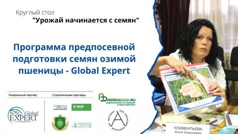 Программа предпосевной подготовки семян озимой пшеницы - Global Expert