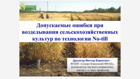Допускаемые ошибки при возделывании сельскохозяйственных культур по технологии No-till