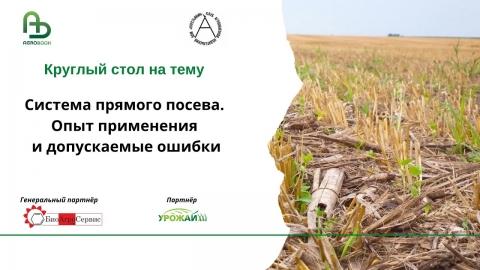 Открытие Первой всероссийской выставки-конференции «No-till Expo 2021»
