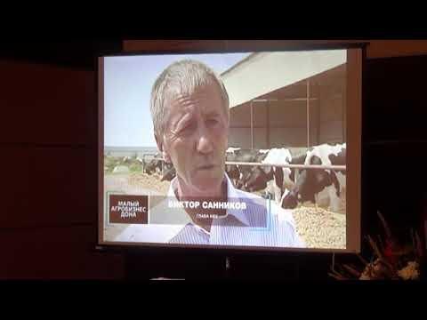 Открытие конференции сельских кооперативов и фермеров Ростовской области