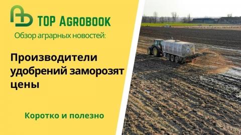 Производители удобрений заморозили цены. TOP Agrobook: обзор аграрных новостей