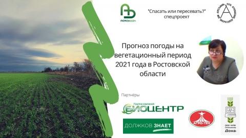 Прогноз погоды на вегетационный период 2021 года в Ростовской области