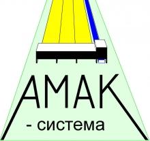АМАК-система