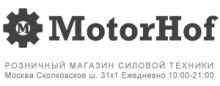 "Интернет-магазин ""MotorHof"""