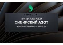 Оборудование для производства КАС, ЖКУ, ЖСУ; дозации СЗР