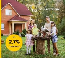 К началу августа объем выданных РСХБ кредитов по программе льготной сельской ипотеки по всей стране составил более 26 млрд рублей