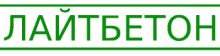 Лайтбетон - цемент, известняковая мука