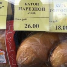 "Константин Бабкин: ""Почём хлеб для народа"""