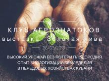 Клуб агрознатоков на выставке «Золотая нива» обсудит биологизацию земледелия
