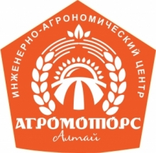Агромоторс Алтай, ООО