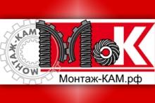 Монтаж-КАМ