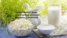 Всегда свежие молочные продукты, молоко утренней дойки