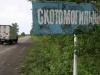 Скотомогильник и биотермическая яма Беккари, предназначенные для утилизации биологических отходов, законсервированы в Новочеркасске