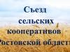 В Ростовской области состоится Съезд сельских кооперативов