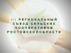III региональный Съезд сельхозкооперативов Ростовской области