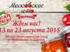 «Спело-Зрело» приглашает на фестиваль «Московское варенье 2015»